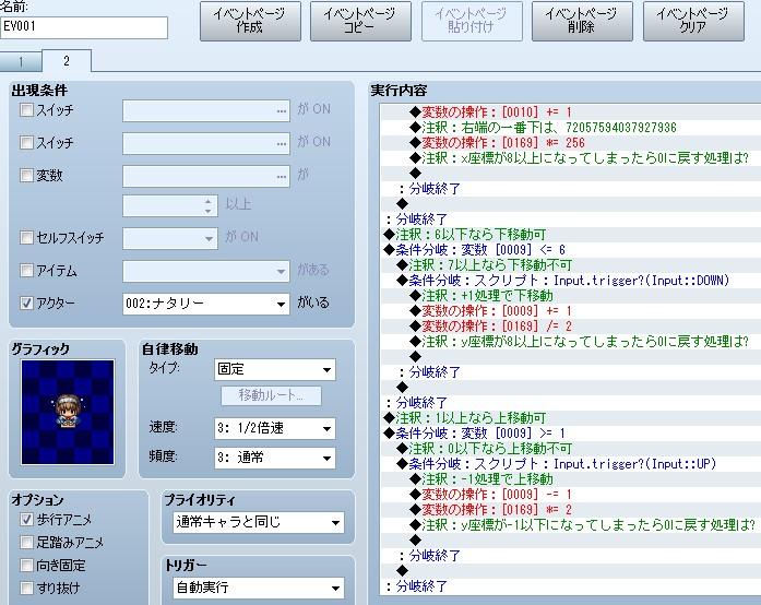 vxace イベントスクリプト 命令